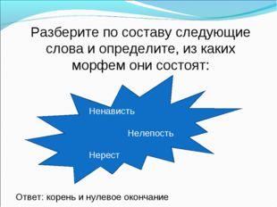 Разберите по составу следующие слова и определите, из каких морфем они состоя