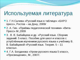 Используемая литература 1. Г.Н.Сычева «Русский язык в таблице» «БАРО пресс»,