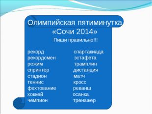 Олимпийская пятиминутка «Сочи 2014» Пиши правильно!!! рекорд спартакиада реко