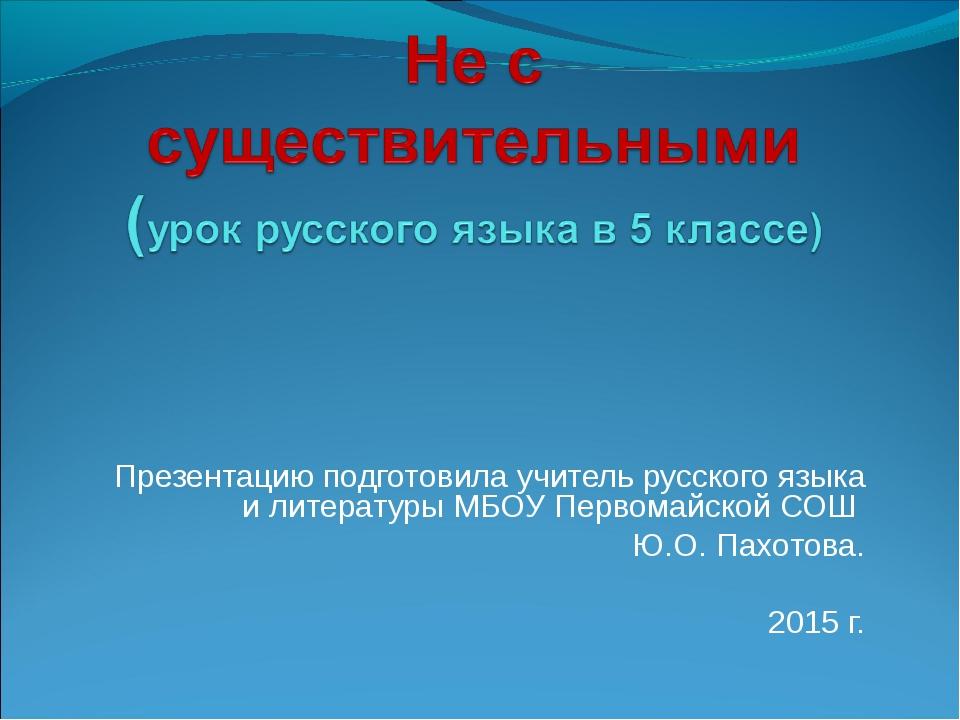 Презентацию подготовила учитель русского языка и литературы МБОУ Первомайской...