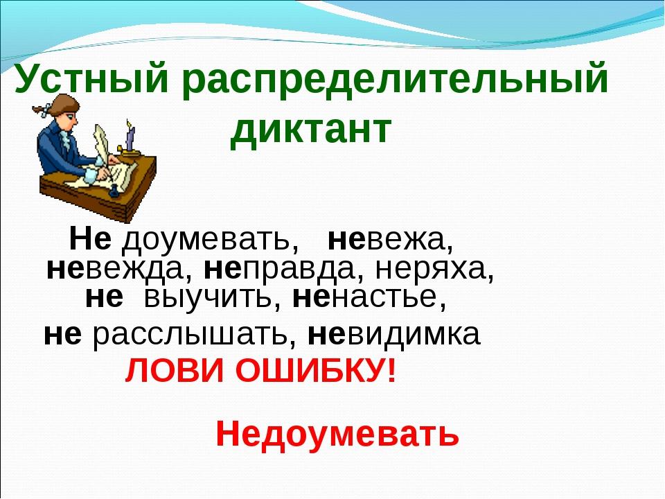 Устный распределительный диктант Не доумевать,невежа, невежда, неправда, нер...