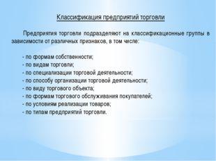 Классификация предприятий торговли  Предприятия торговли подразделяют на кл