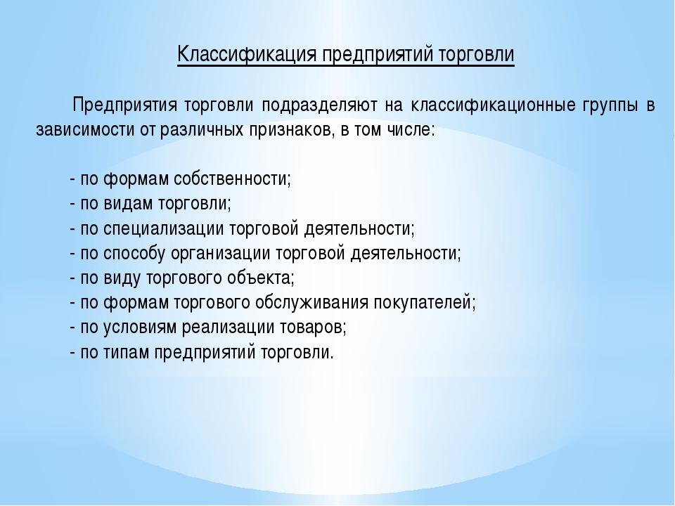 Классификация предприятий торговли  Предприятия торговли подразделяют на кл...