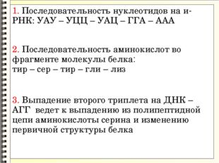 1. Последовательность нуклеотидов на и-РНК: УАУ – УЦЦ – УАЦ – ГГА – ААА 2. По