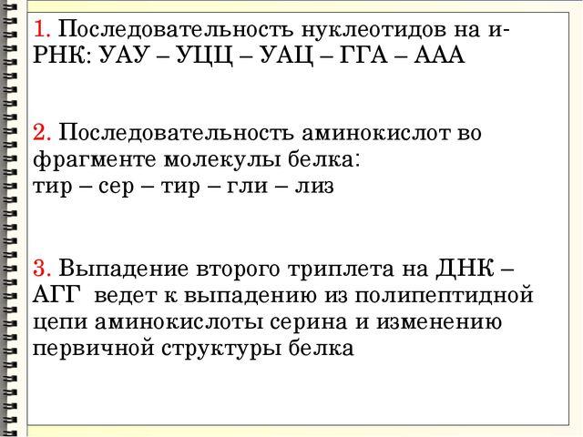 1. Последовательность нуклеотидов на и-РНК: УАУ – УЦЦ – УАЦ – ГГА – ААА 2. По...