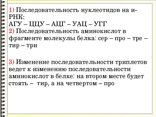 1) Последовательность нуклеотидов на и-РНК: АГУ – ЦЦУ – АЦГ – УАЦ – УГГ 2) П...