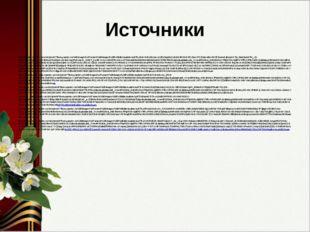 Источники Рамка - http://yandex.ru/clck/jsredir?from=yandex.ru%3Bimages%2Fsea
