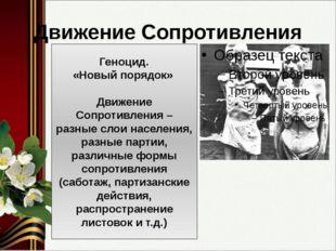 Движение Сопротивления Геноцид. «Новый порядок» Движение Сопротивления – разн