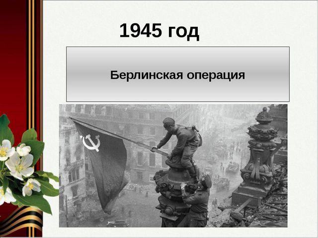 1945 год Берлинская операция