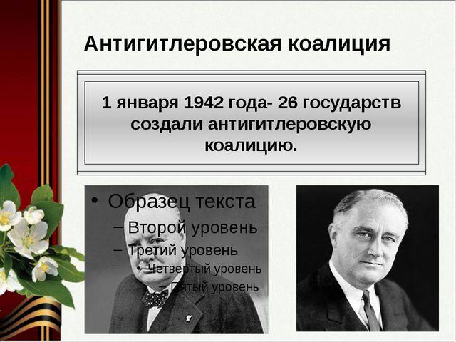 Антигитлеровская коалиция 12 июня 1941 г. – соглашение между СССР и Великобр...
