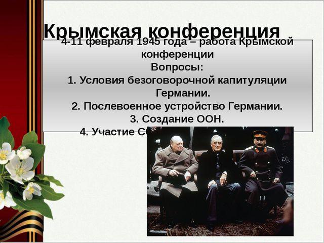 Крымская конференция 4-11 февраля 1945 года – работа Крымской конференции Воп...