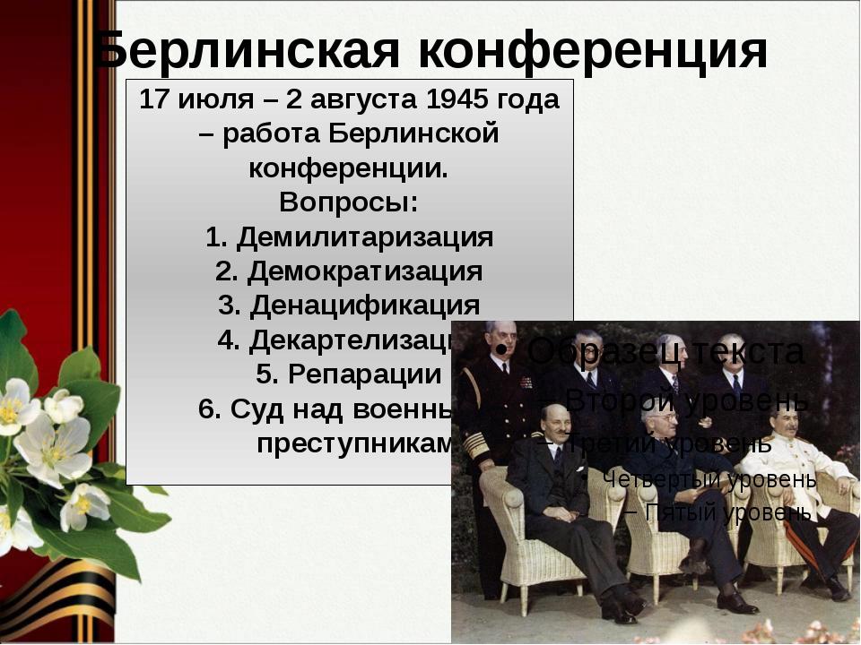 Берлинская конференция 17 июля – 2 августа 1945 года – работа Берлинской конф...