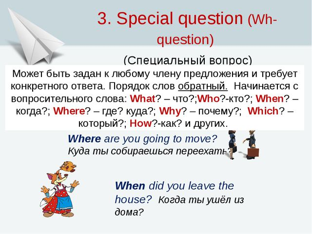 3. Special question (Wh-question) (Специальный вопрос) Where are you going to...