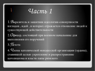 Часть 1 1.Выразитель и защитник идеологии-совокупности взглядов , идей , в к