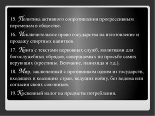15. Политика активного сопротивления прогрессивным переменам в обществе. 16.