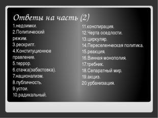Ответы на часть (2) 1.недоимки. 2.Политический режим. 3.рескрипт. 4.Конституц