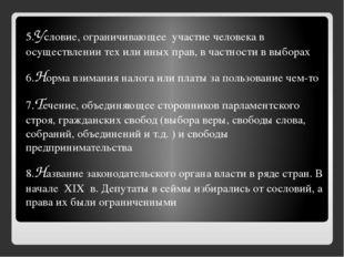 5.Условие, ограничивающее участие человека в осуществлении тех или иных прав,