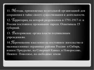 11. Методы, применяемые нелегальной организацией для сохранения в тайне своег