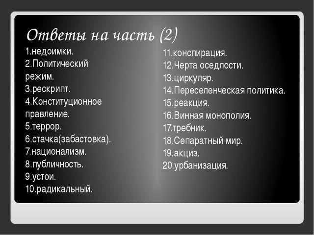 Ответы на часть (2) 1.недоимки. 2.Политический режим. 3.рескрипт. 4.Конституц...