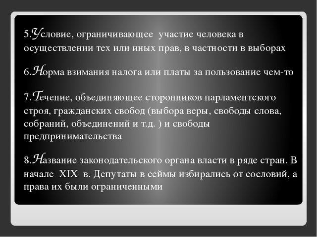 5.Условие, ограничивающее участие человека в осуществлении тех или иных прав,...