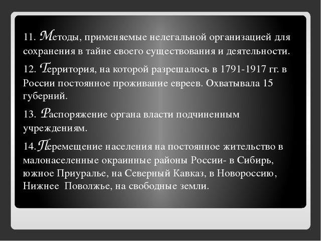 11. Методы, применяемые нелегальной организацией для сохранения в тайне своег...