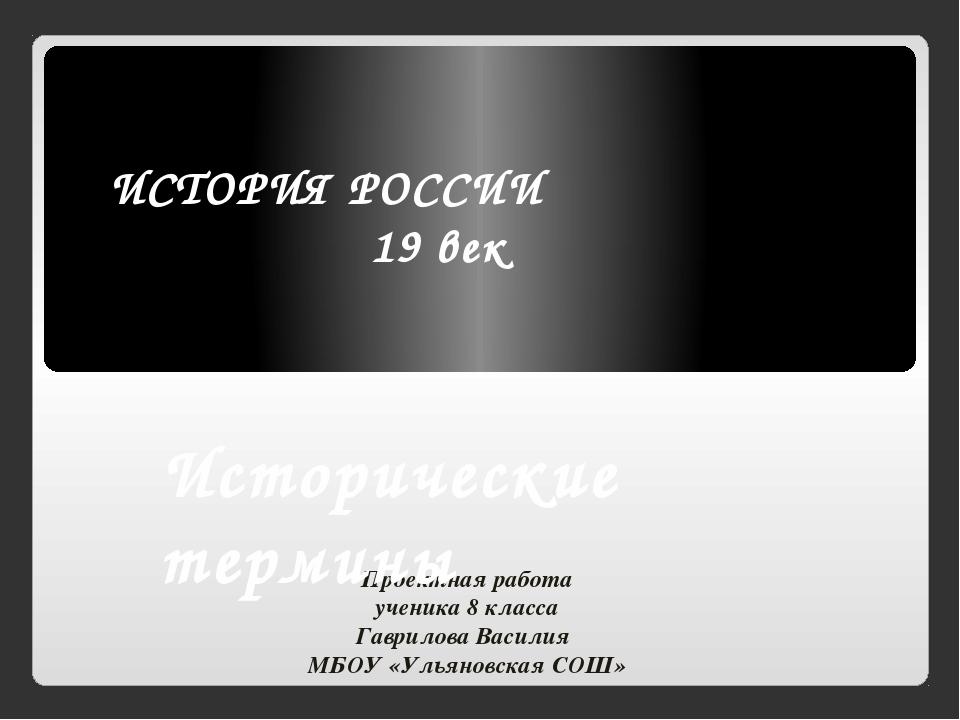 ИСТОРИЯ РОССИИ 19 век Проектная работа ученика 8 класса Гаврилова Василия МБ...