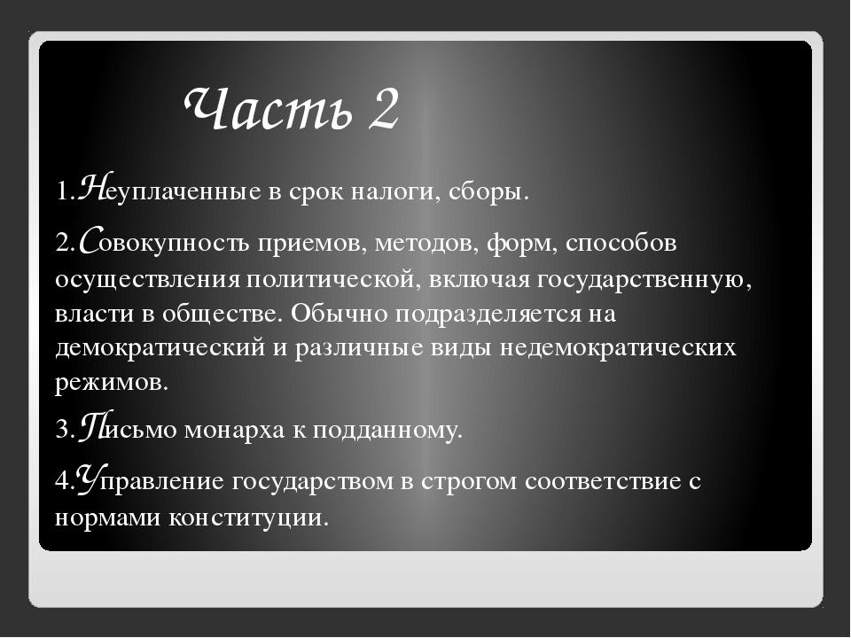 Часть 2 1.Неуплаченные в срок налоги, сборы. 2.Совокупность приемов, методов...