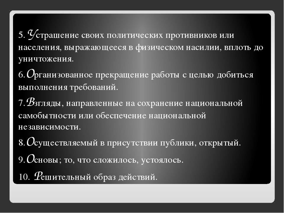 5. Устрашение своих политических противников или населения, выражающееся в фи...