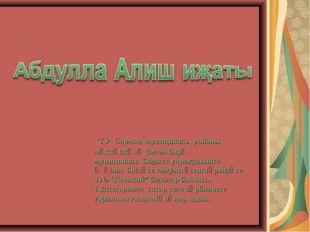 Т Р Сарман муниципаль районы мәктәпкәчә белем бирү муниципаль бюджет учрежде