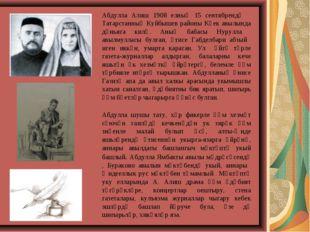 Абдулла Алиш 1908 елның 15 сентябрендә Татарстанның Куйбышев районы Көек авыл