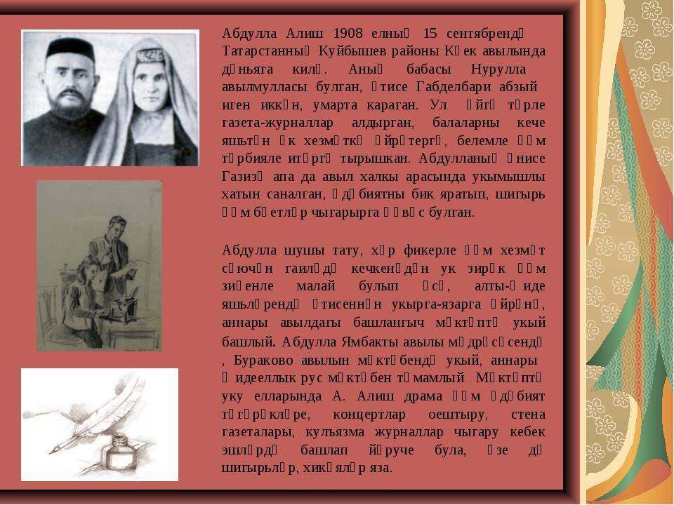 Абдулла Алиш 1908 елның 15 сентябрендә Татарстанның Куйбышев районы Көек авыл...