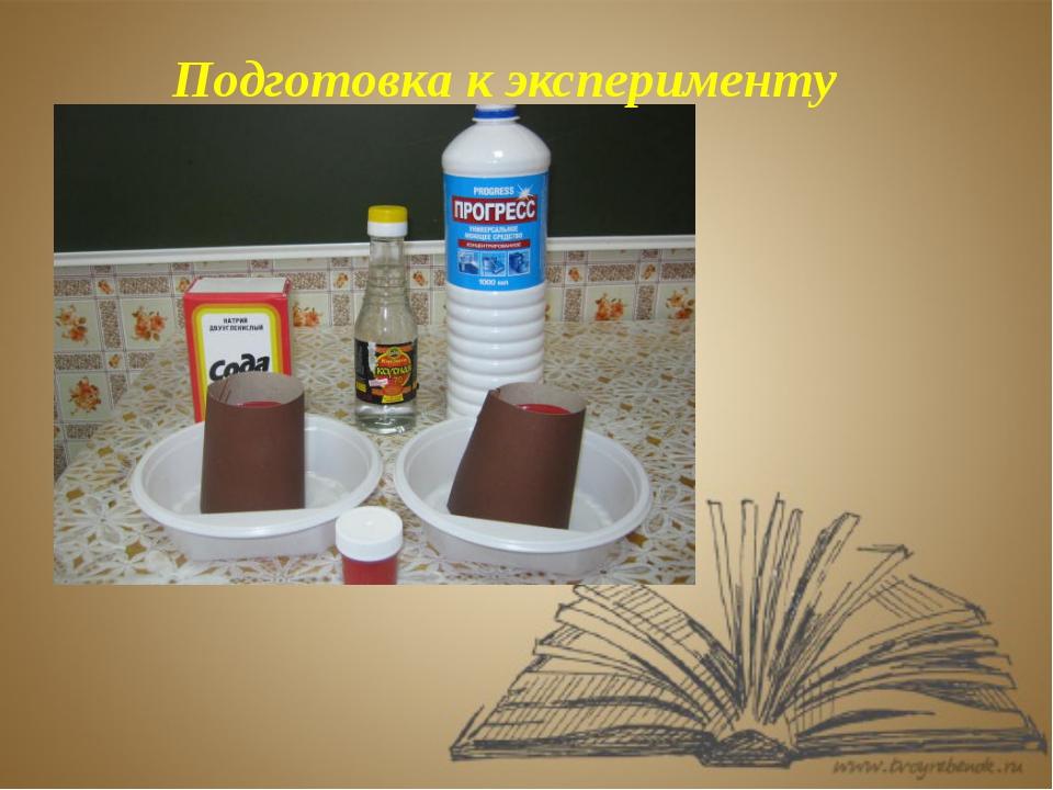 Подготовка к эксперименту
