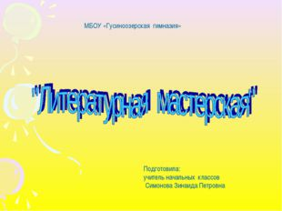 МБОУ «Гусиноозерская гимназия» Подготовила: учитель начальных классов Симонов