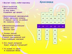 1 а г а д к а и с 2 и 3 н е а я ц о ш к 4 д е в 5 е ь л о 6 р е л к ь 7 з л с