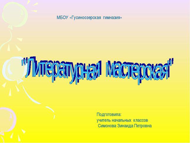 МБОУ «Гусиноозерская гимназия» Подготовила: учитель начальных классов Симонов...