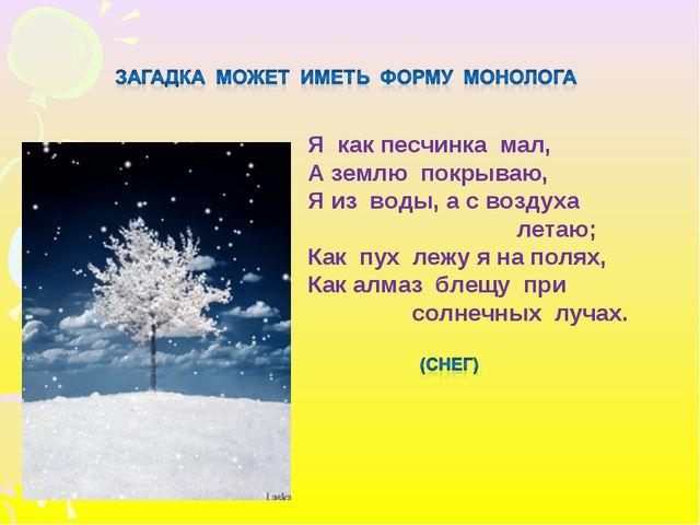 Я как песчинка мал, А землю покрываю, Я из воды, а с воздуха летаю; Как пух л...