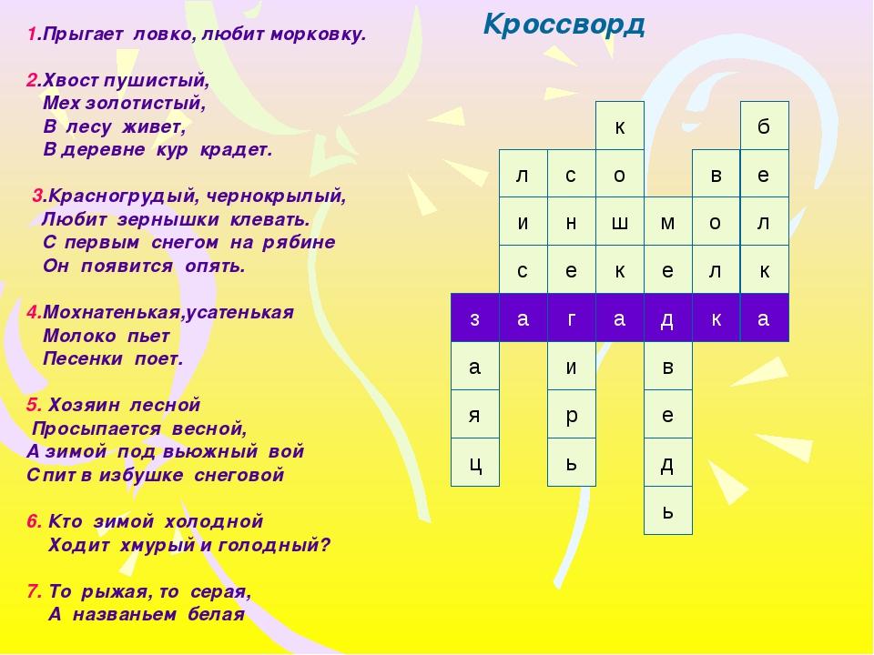 1 а г а д к а и с 2 и 3 н е а я ц о ш к 4 д е в 5 е ь л о 6 р е л к ь 7 з л с...