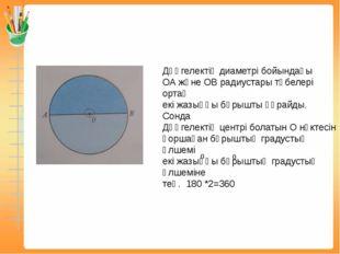 Дөңгелектің диаметрі бойындағы ОА және ОВ радиустары төбелері ортақ екі жазың