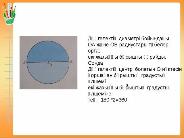 Дөңгелектің диаметрі бойындағы ОА және ОВ радиустары төбелері ортақ екі жазың...