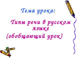 Тема урока: Типы речи в русском языке (обобщающий урок)