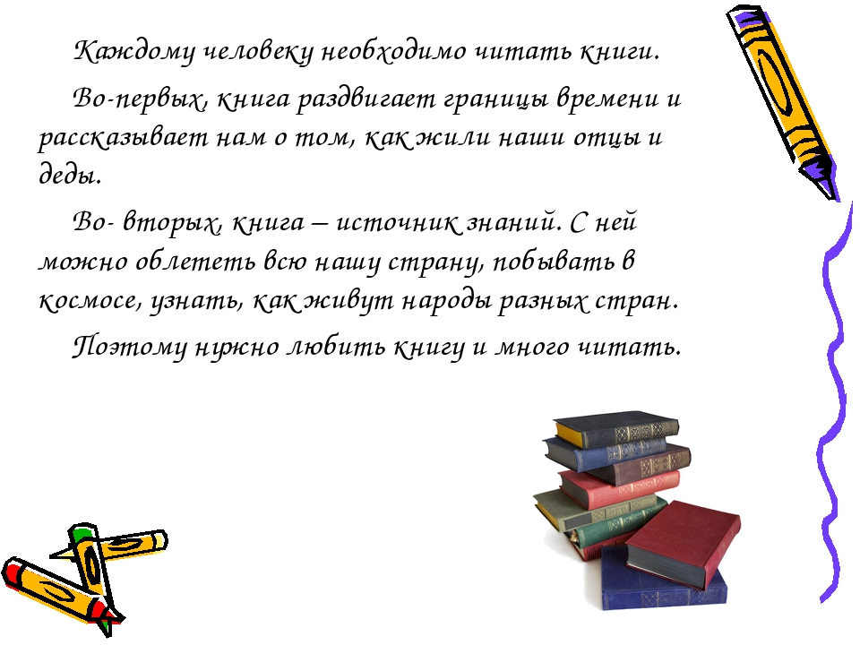 Каждому человеку необходимо читать книги. Во-первых, книга раздвигает границы...