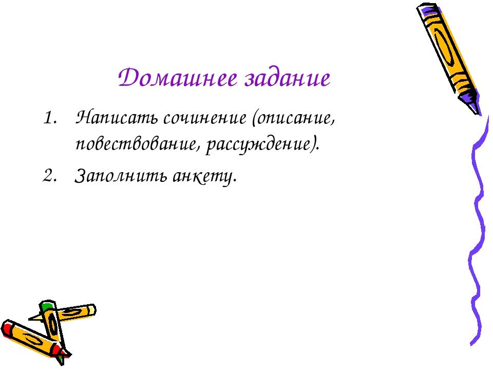 Домашнее задание Написать сочинение (описание, повествование, рассуждение). З...