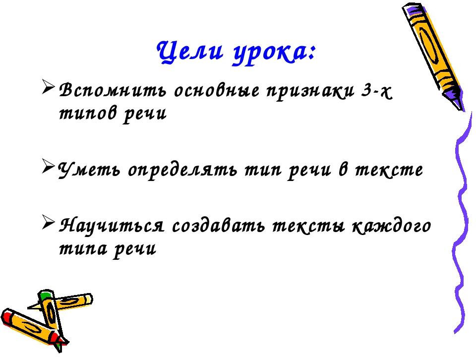 Цели урока: Вспомнить основные признаки 3-х типов речи Уметь определять тип р...