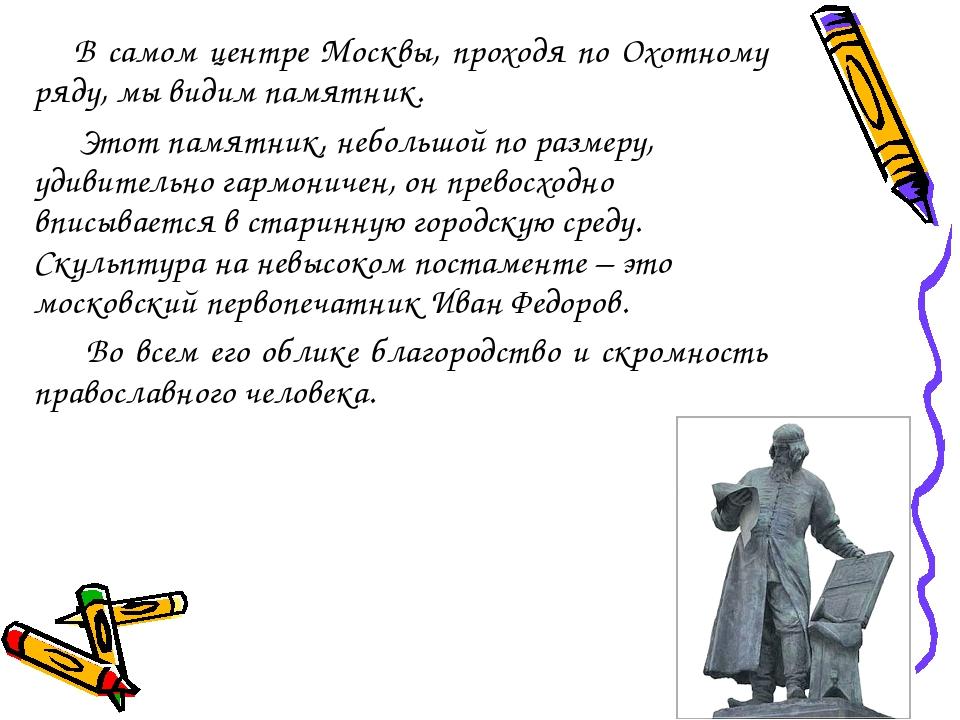 В самом центре Москвы, проходя по Охотному ряду, мы видим памятник. Этот пам...