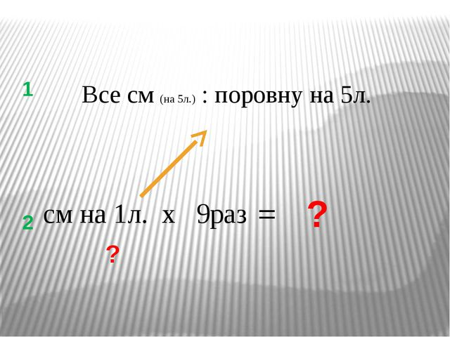 см на 1л. х 9раз ? Все см (на 5л.) : поровну на 5л. 1 2 ? =