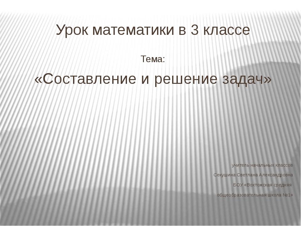 Урок математики в 3 классе Тема: «Составление и решение задач» учитель началь...
