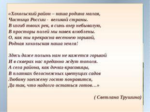 П.В. Пономарев, глава администрации Хохольского муниципального района. У кажд