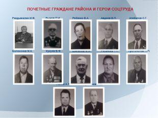 ПОЧЕТНЫЕ ГРАЖДАНЕ РАЙОНА И ГЕРОИ СОЦТРУДА Раздымалин И.Ф. Рыжов П.И. Рябенко