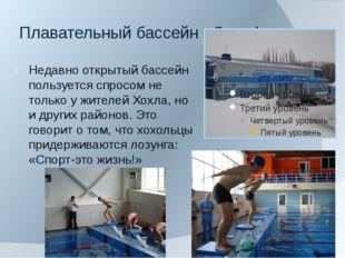 Плавательный бассейн «Дельфин» Недавно открытый бассейн пользуется спросом не