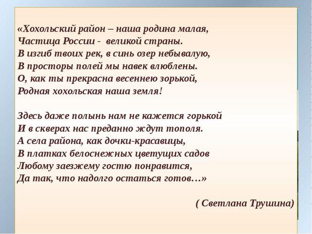 П.В. Пономарев, глава администрации Хохольского муниципального района. У кажд...